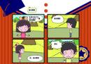 英文句子漫画