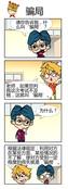 又要考试漫画