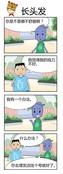 长头发漫画