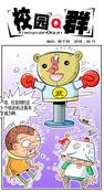 注射室漫画