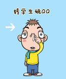 转学生姚QQ漫画