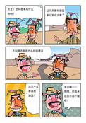 军师长点心吧漫画
