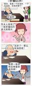 快乐的一群人漫画