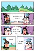 露营游玩漫画