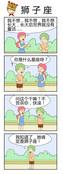 小孩子的想法漫画