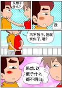 爱情智商漫画
