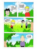 如何生存漫画