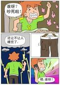 莫名电话漫画