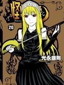 怪物王女 第20卷