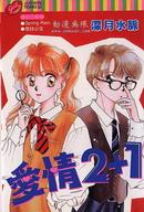 爱情2+1 第1卷