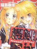 樱桃果汁 第4卷