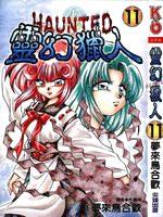 灵幻猎人 第11卷