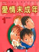 爱情未成年 第5卷