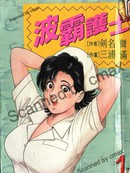 波霸护士漫画