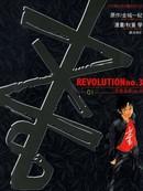 青春革命no.3 第1卷