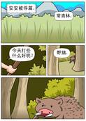 收获野猪漫画