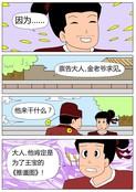 搜查证据漫画