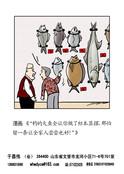 同志们漫画