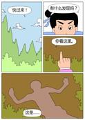 案发现场漫画