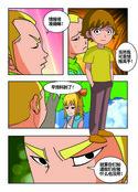 霸王拳漫画