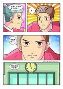 白鹭卡漫画