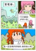 百花谷漫画