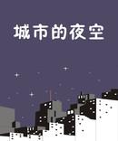 城市的夜空漫画
