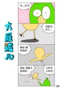 大雁波儿的日常 第11回