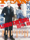 LIMBO THE KING 第5话