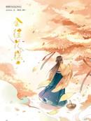 金桂花糕漫画