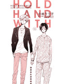 Hold Hand With 第1话