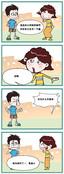 分手快乐漫画