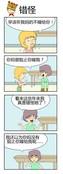 夫妻大战漫画