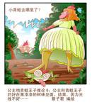 公主吻青蛙漫画
