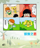 蝶舞是有多蠢漫画