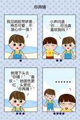 烦恼事漫画