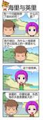 海里英里漫画
