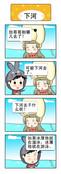 憨豆的小弟漫画