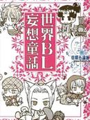 世界BL妄想童话漫画