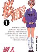 樱花通信 第5卷
