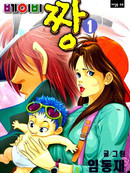 BABY ZZANG 第19话