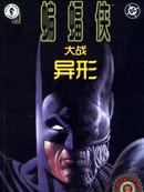 蝙蝠侠大战异形Ⅰ 第1话