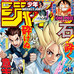 Dr.STONE39