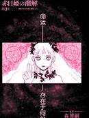 赤目姫的潮解漫画