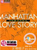 曼哈顿爱情物语漫画