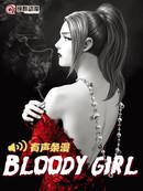 Bloody Girl有声版漫画
