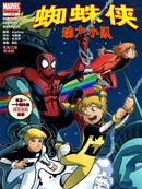 蜘蛛侠与动力小队漫画