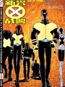 新兴X战警 灭绝之日漫画