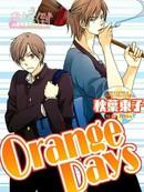 orange days 第1卷
