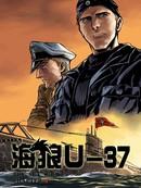 海狼U-37漫画